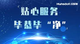 Hunsdon,汉斯顿净水器官网,2017年净水器十大品牌排名,2018年净水品加盟代理招商--深圳市汉斯顿净水设备有限公司