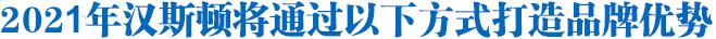 Hunsdon,汉斯顿净水器官网,2018年净水器十大品牌排名,2018年净水品加盟代理招商--深圳市汉斯顿净水设备有限公司