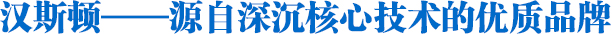 Hunsdon,漢斯頓凈水器官網,2018年凈水器十大品牌排名,2018年凈水品加盟代理招商--深圳市漢斯頓凈水設備有限公司