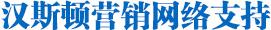 Hunsdon,漢斯頓凈水器官網,2017年凈水器十大品牌排名,2018年凈水品加盟代理招商--深圳市漢斯頓凈水設備有限公司